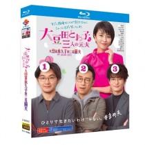 大豆田とわ子と三人の元夫 (松たか子、岡田将生、松田龍平出演) Blu-ray BOX