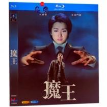 魔王 (大野智、生田斗真出演) Blu-ray BOX