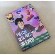 増山超能力師事務所 (田中直樹出演) DVD-BOX
