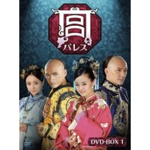 宮 パレス DVD-BOX 1+2+3(17枚組)正規品
