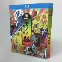 モノノ怪 Blu-ray BOX 全巻