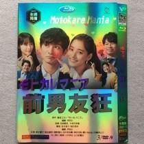 モトカレマニア (新木優子、高良健吾出演) DVD-BOX