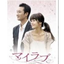 マイラブ DVD-BOX 1+2