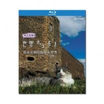 岩合光昭の世界ネコ歩き Blu-ray BOX 全巻