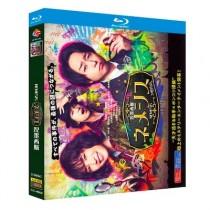 ネメシス (広瀬すず、櫻井翔、江口洋介出演) Blu-ray BOX