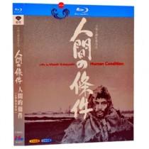 人間の條件 (仲代達矢出演) 第1+2+3+4+5+6部 Blu-ray BOX 全巻