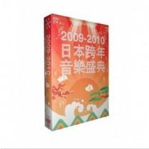 2009-2010日本音楽盛典 DVD-BOX