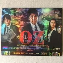 オペレーションZ ~日本破滅、待ったなし~ (草刈正雄出演) DVD-BOX
