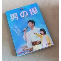 男の操 DVD-BOX