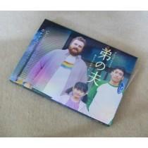 弟の夫 DVD-BOX 豪華版