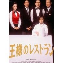 王様のレストラン (松本幸四郎、筒井道隆出演) DVD-BOX