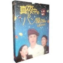 真夜中のパン屋さん DVD-BOX
