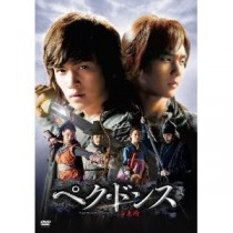 ペク・ドンス  DVD-BOX 第1章-最終章