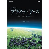 プラネットアース DVD-BOX 1+2+3