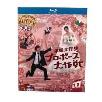 プロポーズ大作戦 (山下智久出演) Blu-ray BOX