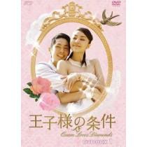 王子様の条件~Queen Loves Diamonds~DVD-BOX 1+2+3 完全版