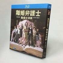 離婚弁護士 I+II (天海祐希、玉山鉄二、瀬戸朝香出演) Blu-ray BOX 全巻