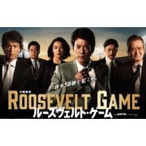 ルーズヴェルト・ゲーム DVD-BOX