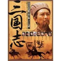 三国志 三国演義 DVD-BOXノーカット完全版