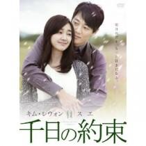 千日の約束 DVD-BOX 1+2