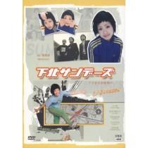 下北サンデーズ(上戸彩出演)DVD-BOX