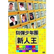 新人王防弾少年団-チャンネルバンタン [DVD]