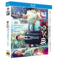 知ってるワイフ (大倉忠義、広瀬アリス出演) Blu-ray BOX