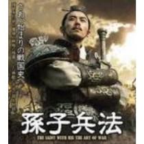 孫子兵法 DVD-BOX 1+2 前篇+後編 完全版