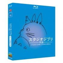 STUDIO GHIBLI スタジオジブリ作品全集 Blu-ray BOX 全巻