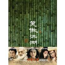 笑傲江湖(しょうごうこうこ) DVD-BOX 1+2 全巻