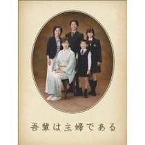 吾輩は主婦である DVD-BOX 上巻+下巻 完全版