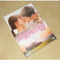 太陽の末裔 Love Under The Sun DVD-SET2