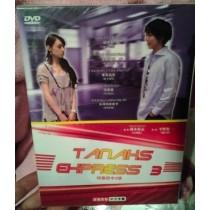 特急田中3号 (田中聖出演) DVD-BOX