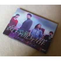 黄昏流星群~人生折り返し、恋をした~ (佐々木蔵之介、中山美穂、黒木瞳出演) DVD-BOX