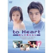 to Heart 恋して死にたい (堂本剛、深田恭子出演) DVD-BOX