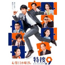 特捜9 season3 DVD-BOX