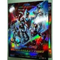 ウルトラギャラクシーファイト ニュージェネレーションヒーローズ 豪華版 DVD-BOX 全巻