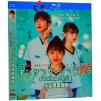 アンサング・シンデレラ 病院薬剤師の処方箋 (石原さとみ出演) Blu-ray BOX