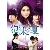 泡沫(うたかた)の夏 DVD-SET.1+2