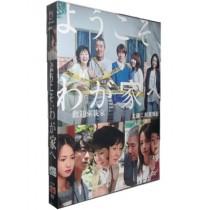 ようこそ、わが家へ DVD-BOX
