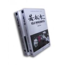 若松孝二 監督映画作品集 DVD-BOX 全巻