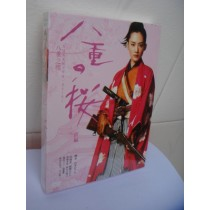 NHK大河ドラマ 八重の桜 完全版 前編 第1-24話 DVD-BOX