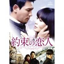 約束の恋人 DVD-SET 1+2