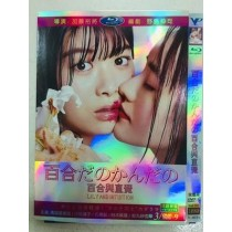 百合だのかんだの DVD-BOX
